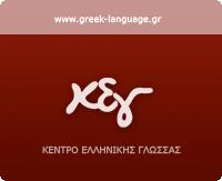 Κέντρο Ελληνικής Γλώσσας