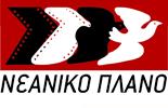 ΝΕΑΝΙΚΟ ΠΛΑΝΟ